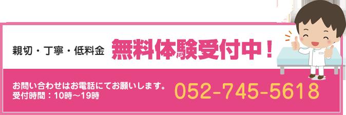 親切・丁寧・低料金 無料体験受付中!